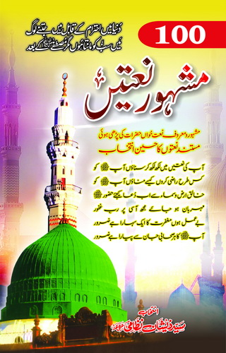 Islamic (اسلامی)